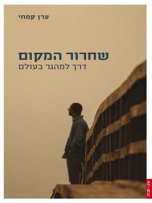 cover image of שחרור המקום