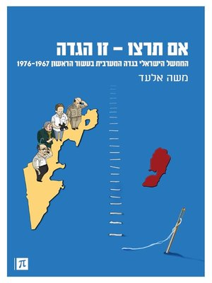 cover image of אם תרצו - זו הגדה