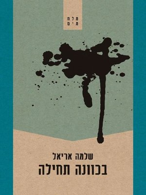 cover image of בכוונה תחילה