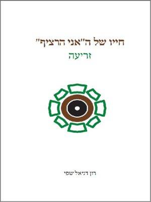 cover image of חייו של האני הרציף- זריעה