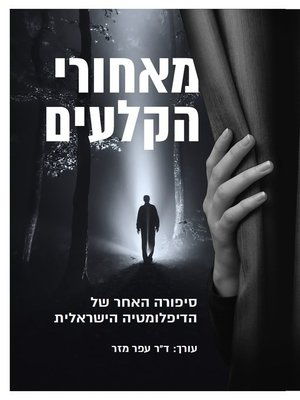 cover image of מאחורי הקלעים
