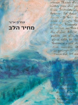 cover image of מחיר הלב