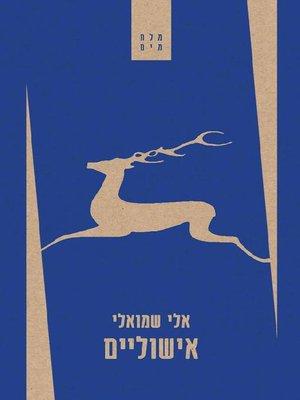 cover image of אישוליים
