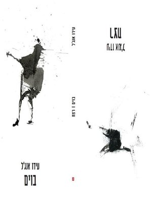 cover image of רצח / בוים