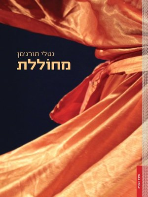cover image of מחוללת