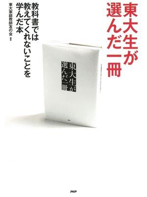cover image of 東大生が選んだ一冊