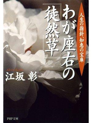 cover image of わが座右の『徒然草』: 人生の指針、知恵の宝庫