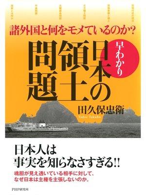 cover image of 諸外国と何をモメているのか? 早わかり・日本の領土問題