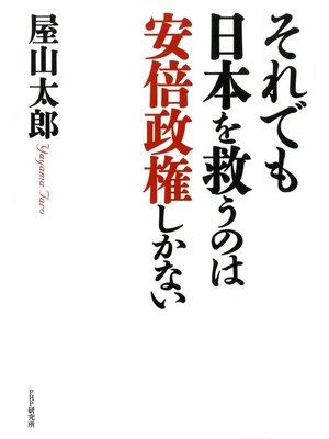 cover image of それでも日本を救うのは安倍政権しかない
