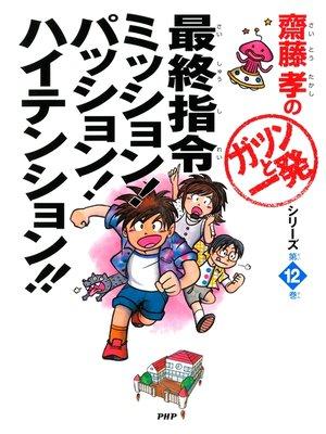 cover image of 齋藤孝の「ガツンと一発」シリーズ 第12巻 最終指令 ミッション! パッション! ハイテンション!!