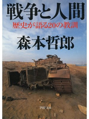 cover image of 戦争と人間: 本編