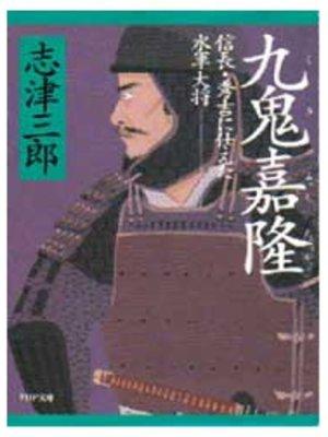 cover image of 九鬼嘉隆