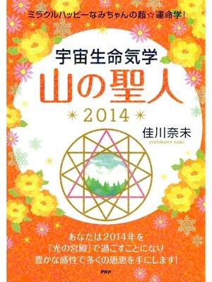cover image of ミラクルハッピーなみちゃんの超☆運命学! 宇宙生命気学 山の聖人 2014