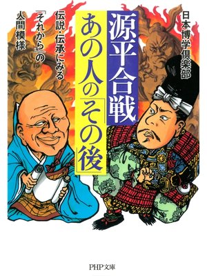 cover image of 源平合戦・あの人の「その後」