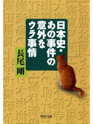 cover image of 日本史・あの事件の意外なウラ事情