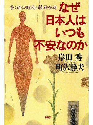 cover image of なぜ日本人はいつも不安なのか: 本編