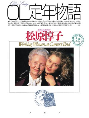 cover image of OL定年物語