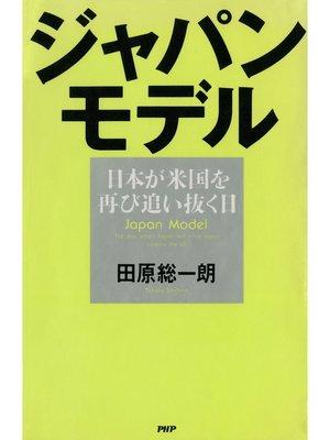 cover image of ジャパン・モデル
