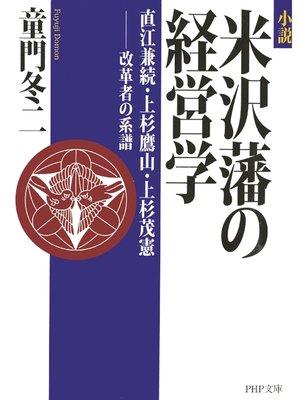 cover image of 小説 米沢藩の経営学: 本編