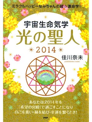 cover image of ミラクルハッピーなみちゃんの超☆運命学! 宇宙生命気学 光の聖人 2014