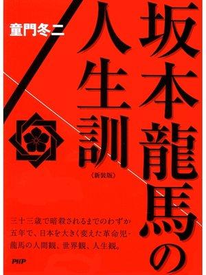 cover image of [新装版]坂本龍馬の人生訓