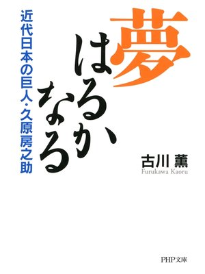 cover image of 夢はるかなる