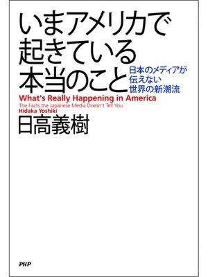 cover image of いまアメリカで起きている本当のこと