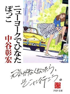 cover image of ニューヨークでひなたぼっこ: 本編