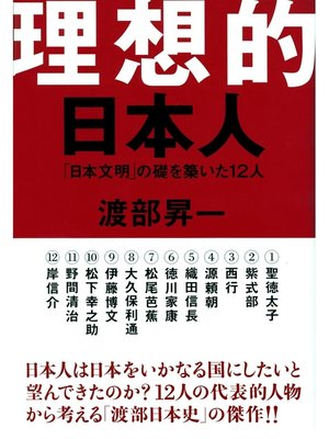 cover image of 理想的日本人: 本編