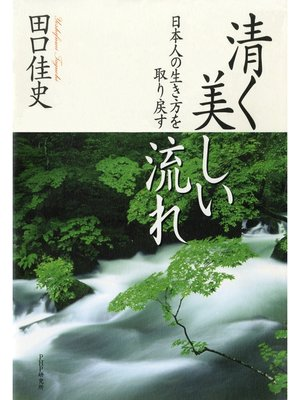 cover image of 清く美しい流れ  日本人の生き方を取り戻す