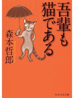 cover image of 吾輩も猫である: 本編