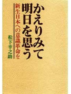 cover image of かえりみて明日を思う