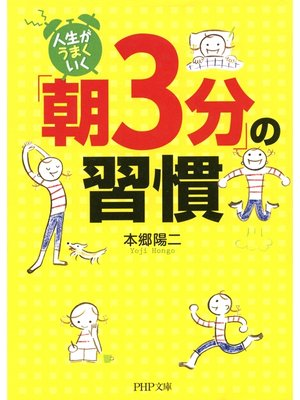 cover image of 人生がうまくいく「朝3分」の習慣: 本編