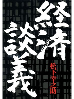 cover image of 経済談義