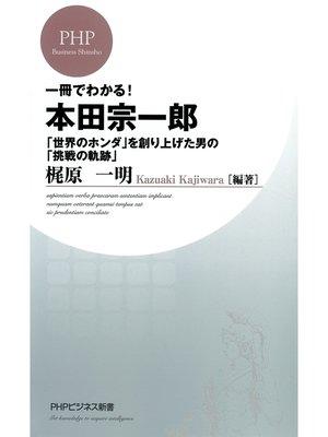 cover image of 一冊でわかる!本田宗一郎: 「世界のホンダ」を創り上げた男の「挑戦の
