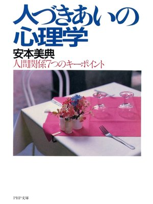 cover image of 人づきあいの心理学: 本編