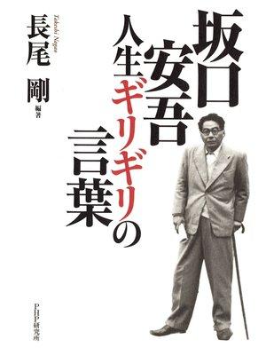 cover image of 坂口安吾・人生ギリギリの言葉