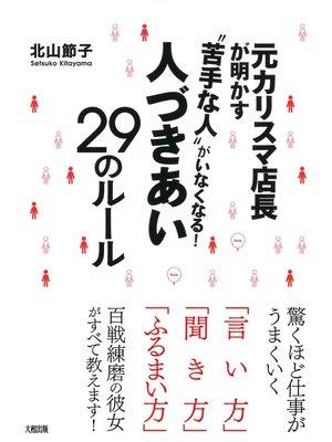 "cover image of 元カリスマ店長が明かす ""苦手な人""がいなくなる!人づきあい29のルール(大和出版)"