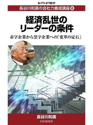 cover image of 長谷川和廣の会社力養成講座6 経済乱世のリーダーの条件