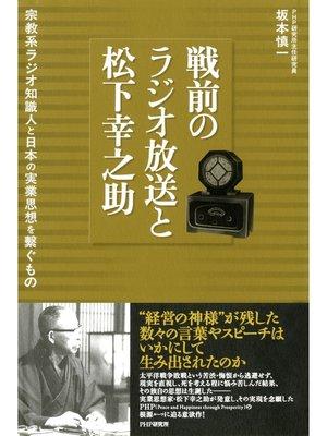 cover image of 戦前のラジオ放送と松下幸之助