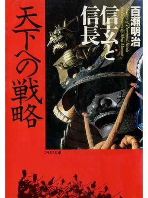 cover image of 信玄と信長 天下への戦略