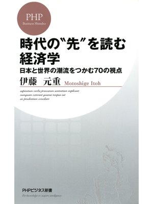 "cover image of 時代の""先""を読む経済学"