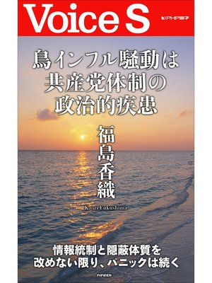 cover image of 鳥インフル騒動は共産党体制の政治的疾患 【Voice S】