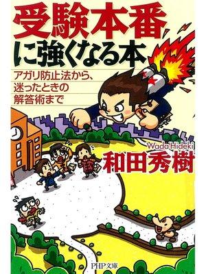 cover image of 受験本番に強くなる本