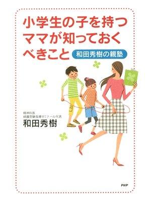 cover image of 小学生の子を持つママが知っておくべきこと