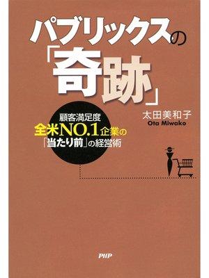 cover image of パブリックスの「奇跡」
