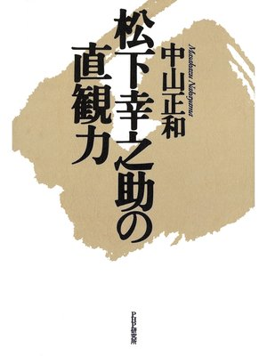 cover image of 松下幸之助の直観力: 本編