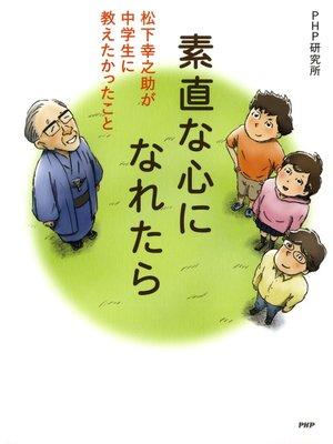 cover image of 素直な心になれたら松下幸之助が中学生に教えたかったこと