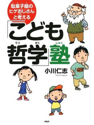 cover image of 駄菓子屋のヒゲおじさんと考える「こども哲学」塾