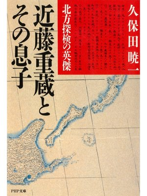 cover image of 北方探検の英傑 近藤重蔵とその息子